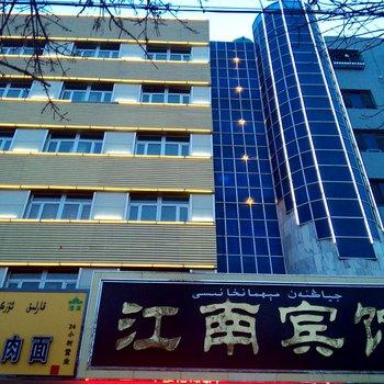 哈密江南宾馆