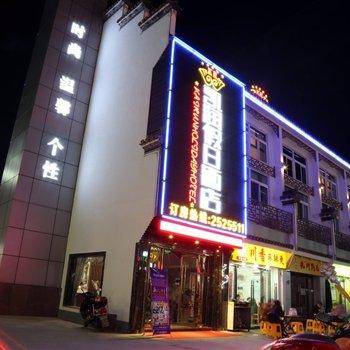 黄山凯润假日酒店
