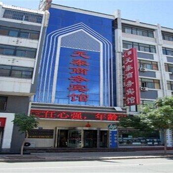 银川元泰商务宾馆
