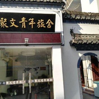 黄山老街聚文青年旅舍图片2