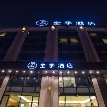 全季酒店(济南泉城广场店)(原泺源大街店)-解放阁附近酒店