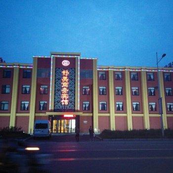 盘锦舒美商务宾馆