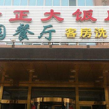 昌吉金正大饭店