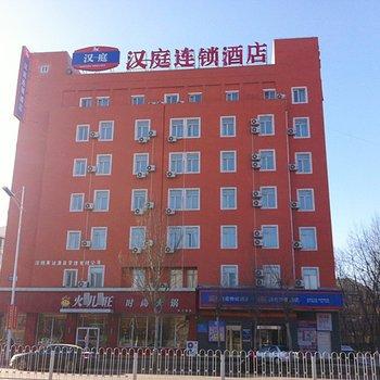 汉庭酒店(沈阳重工南街店)