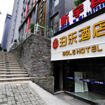 贵州泊乐酒店(贵阳会展城店)