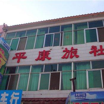 景泰平康旅社