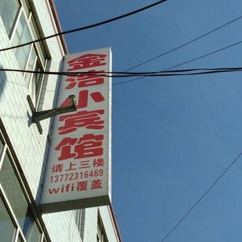 神木金浩小宾馆酒店提供图片
