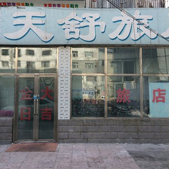 齐齐哈尔天舒旅店