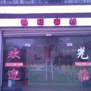 重庆客栈-图片_4