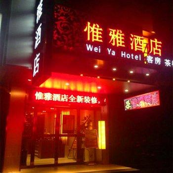 衡阳惟雅酒店