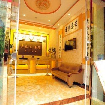 昆明舞乐大酒店(火车站店)
