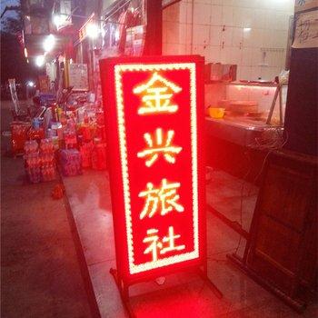 安溪金兴旅社
