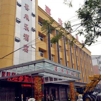 许昌县喜来乐酒店