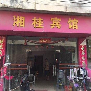 南宁湘桂宾馆