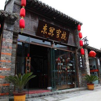 扬州东关客栈图片3