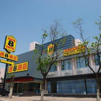 速8酒店(沂水长安路店)图片