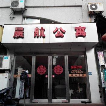 台州晨航公寓图片1