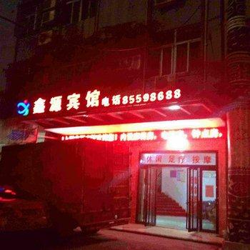 乐东鑫源宾馆