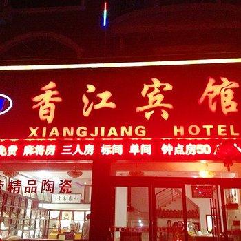 景德镇香江宾馆(一部)