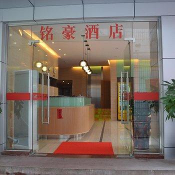 南宁铭豪商务酒店