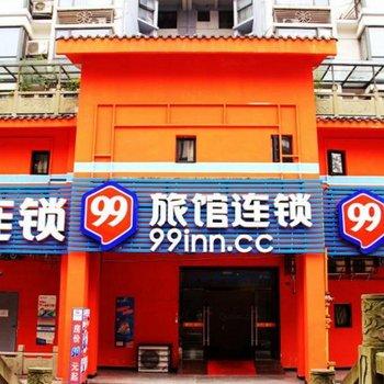 99旅馆连锁(成都一品天下店)