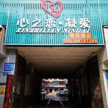 长沙心之恋凝爱情侣酒店(湘雅路店)图片1