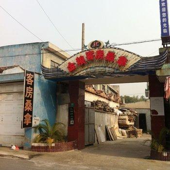 上海金粮客房