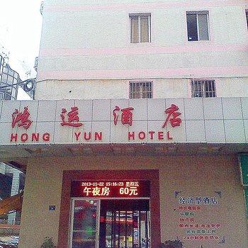 梧州鸿运酒店