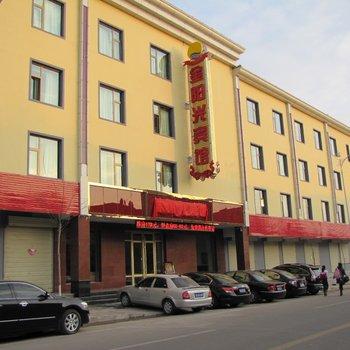 白银金阳光宾馆