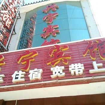 中宁兴宁宾馆