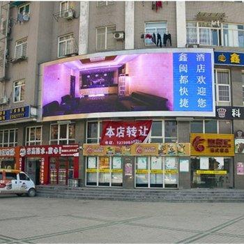 闽侯鑫闽都快捷酒店
