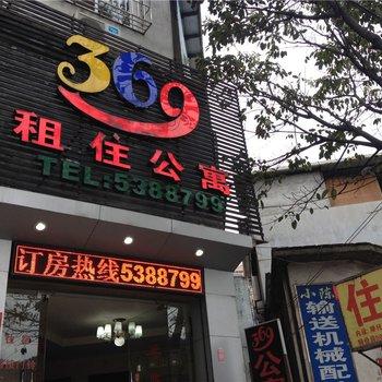 龙岩369租住公寓图片22