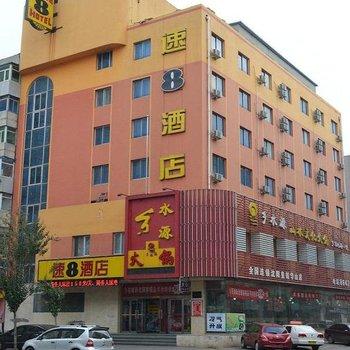 辰熙速8酒店(沈阳华山路店)图片