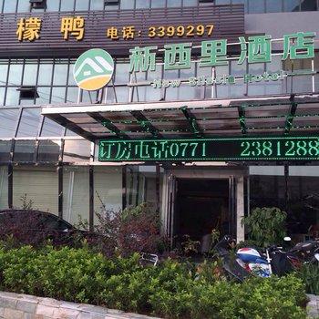 新西里连锁酒店(邕武高峰店)