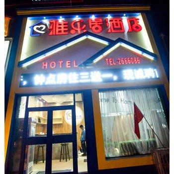 商丘雅乐居空间主题酒店图片0