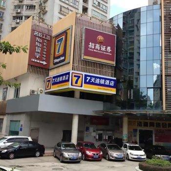 7天连锁酒店(深圳大学学府东路店)