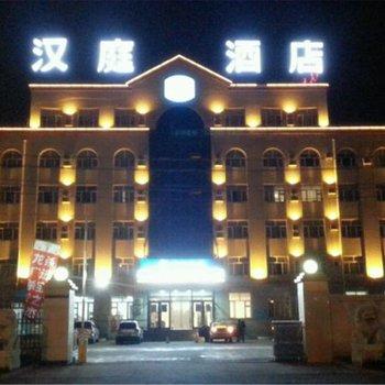 汉庭酒店(哈尔滨机场路店)