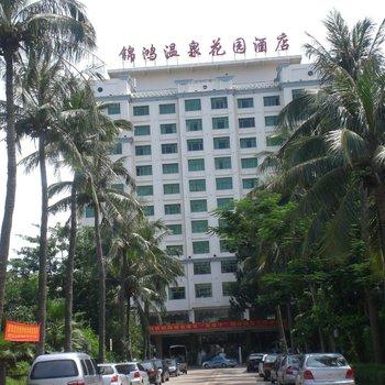 海口锦鸿温泉花园酒店
