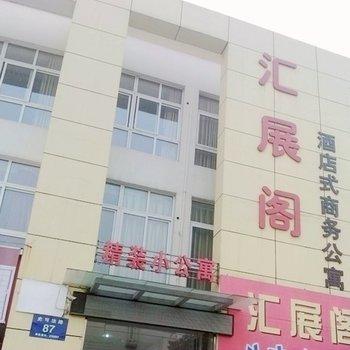 扬州汇展阁酒店式商务公寓图片8