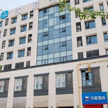 汉庭酒店(南京江宁诚信大道店)