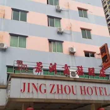 东莞景洲商务酒店