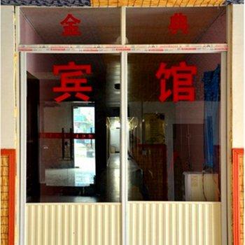 徐州金典旅社