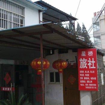 南京星桥旅社酒店预订
