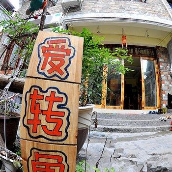 凤凰爱转角青年旅馆图片3