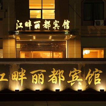 韶关江畔丽都宾馆(曲江店)