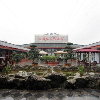 重庆巴国花园大酒店
