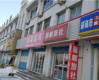 威海馨麒旅社