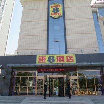 速8酒店(库尔勒石化大道旗舰店)