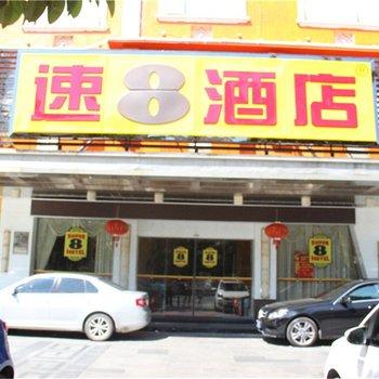 速8酒店(莆田凤凰山庄店)