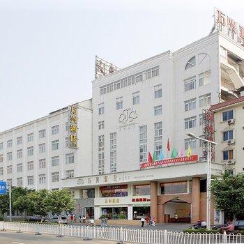 南宁万兴酒店(民主路店)